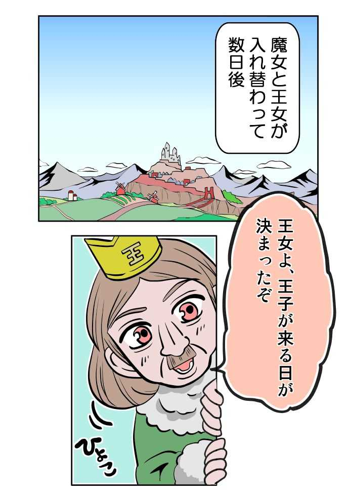 名も無き王女の物語04