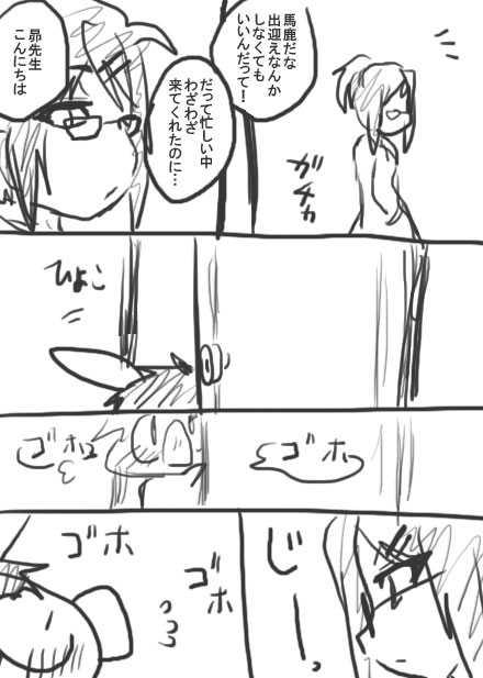 41話・らくがき漫画