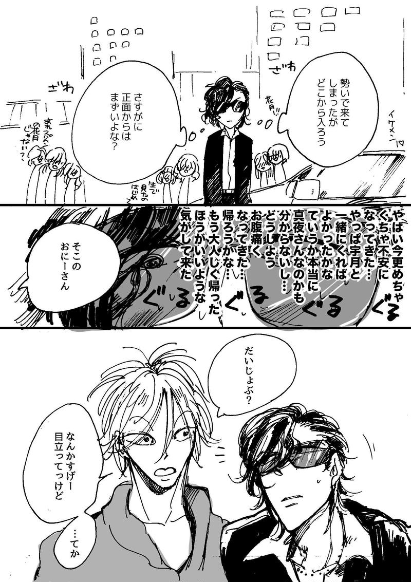 vol.02 [真夜さん…?]