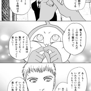 花嫁の息子 14(多分魔法少年ギャリー・カッターの日常番外編