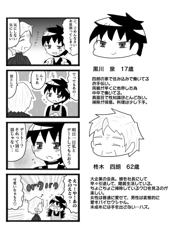 キャラ紹介&漫画