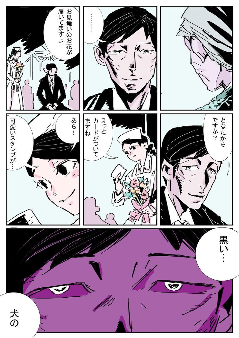 【Ms.Quiet】第三話