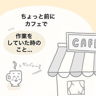 カフェで作業をしていたら…