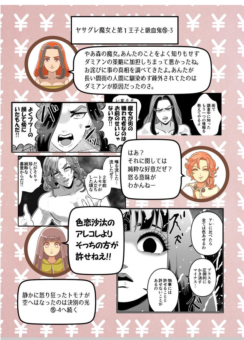ヤサグレ魔女と第1王子と吸血鬼⑭~⑮-4 あらすじ