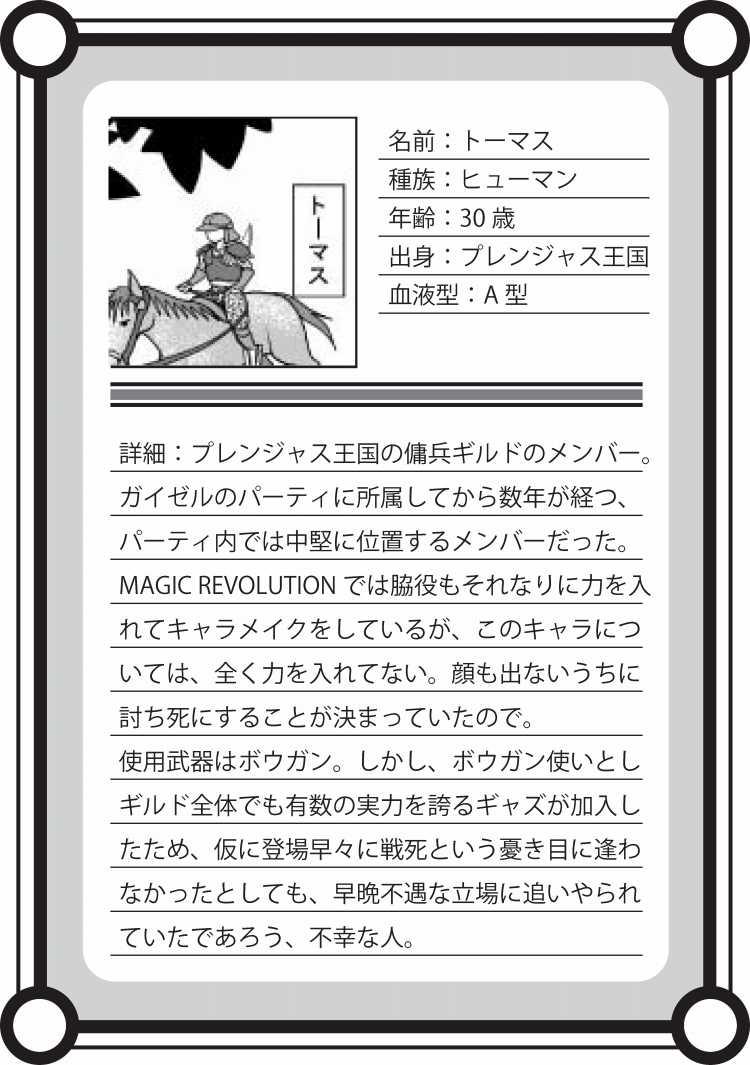 【キャラ紹介】トーマス