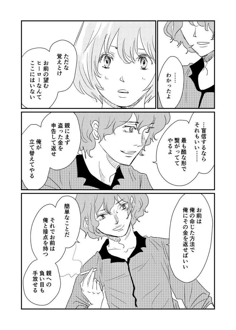 16.回顧録