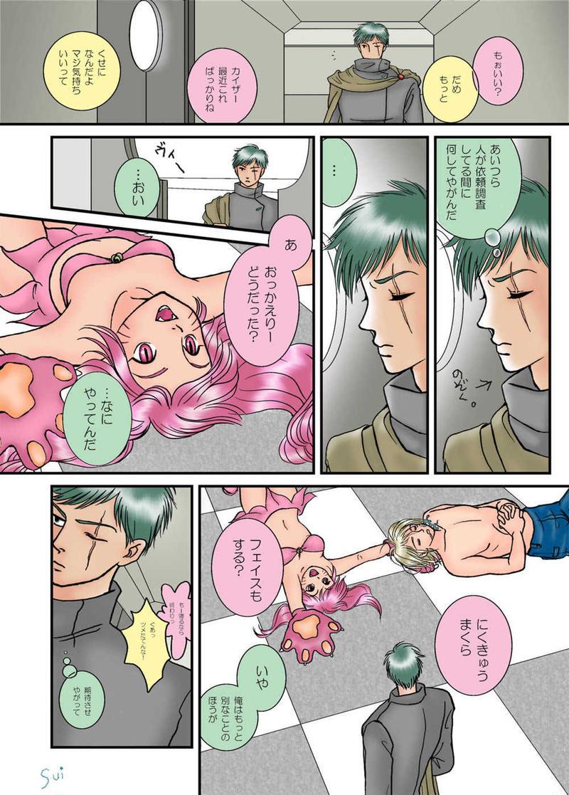 退治屋稼業「カイザーの欲望」 by sui