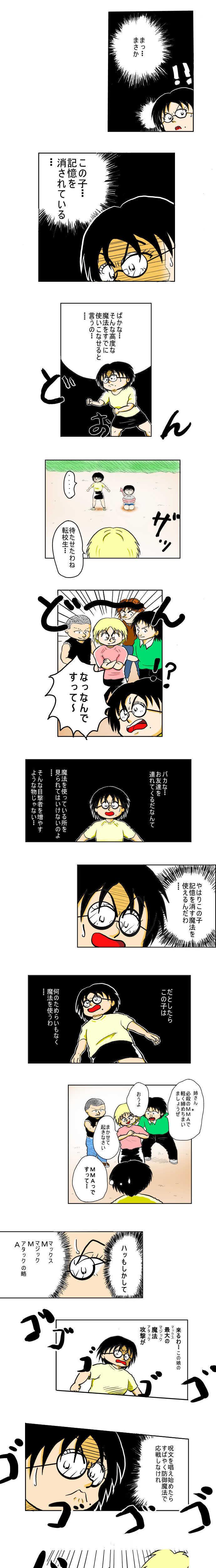 魔法少女・・いえ体力少女!!