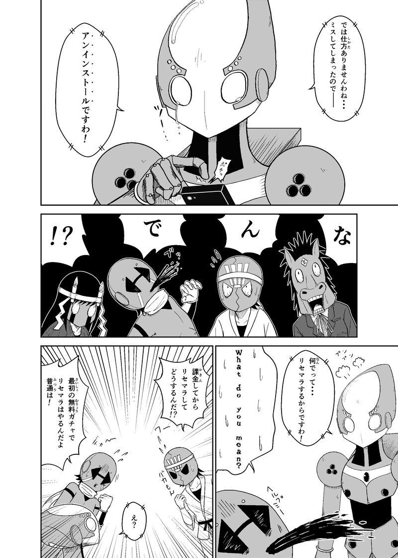 変身6:悪の組織①