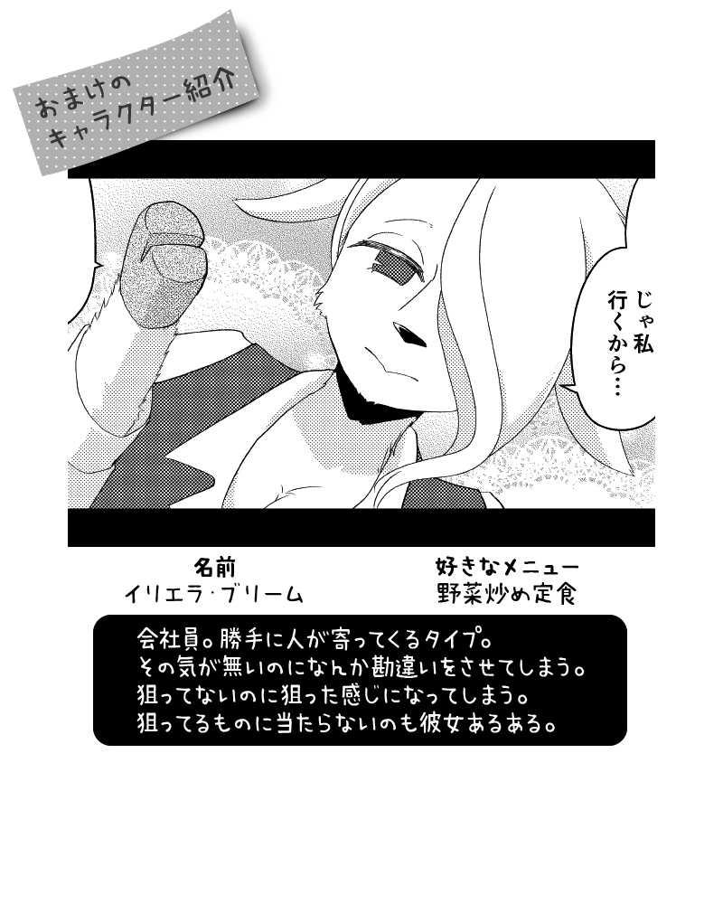 111 さめない恋のレシピ