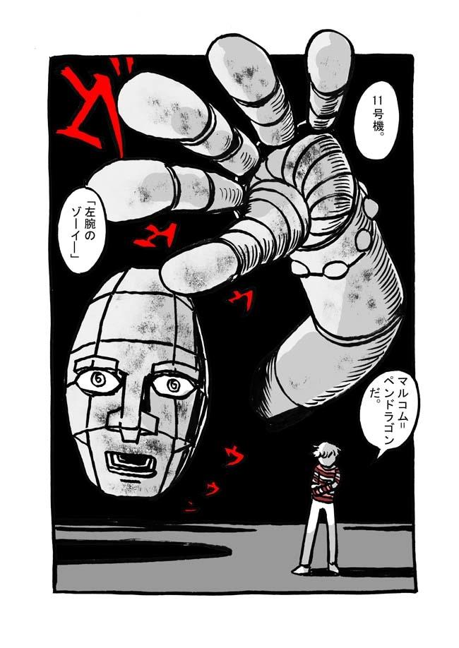 十九話目「左腕のゾーイ―」