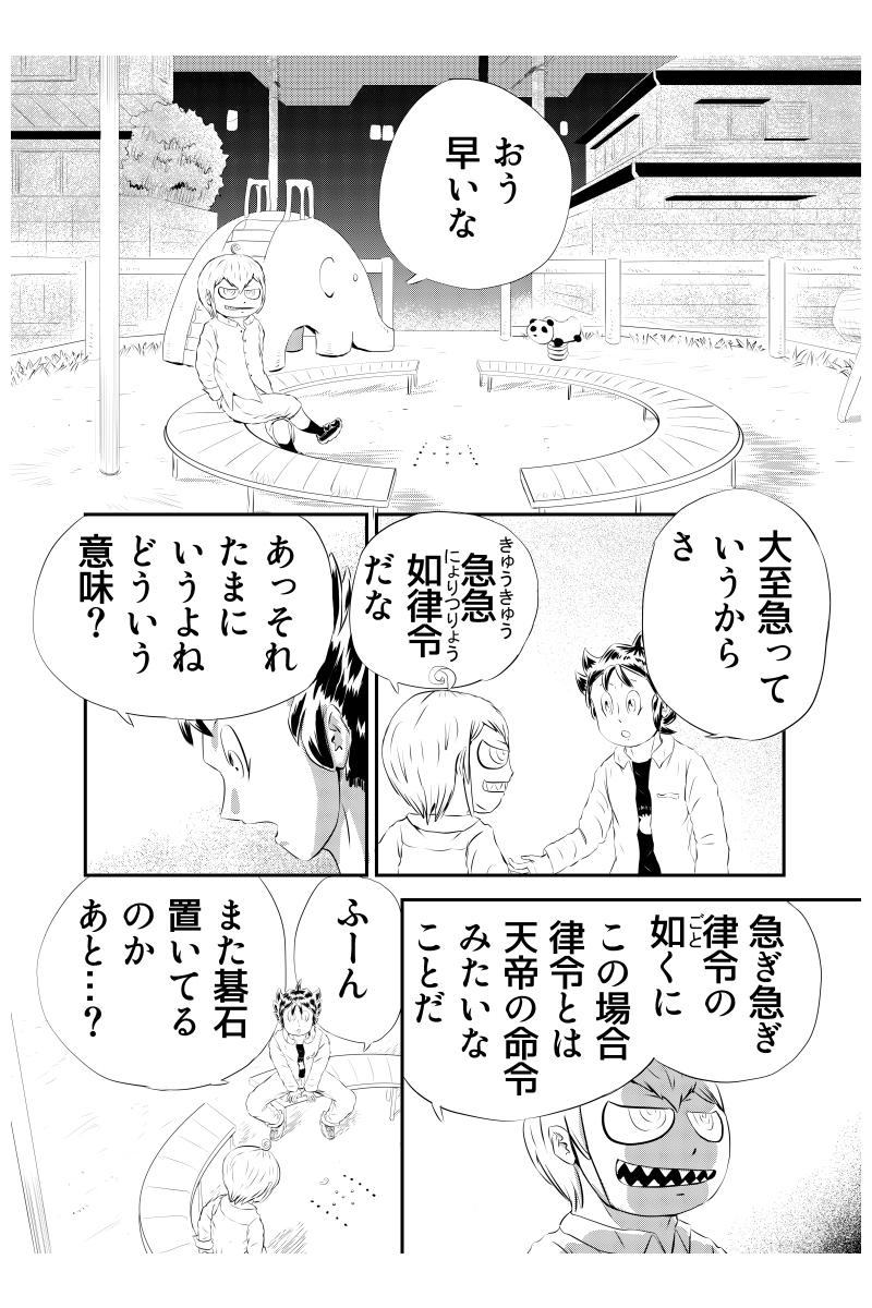 三、磐井(前)