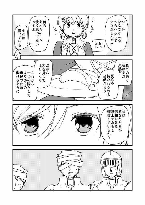 【番外編】第5.5話「幕間」