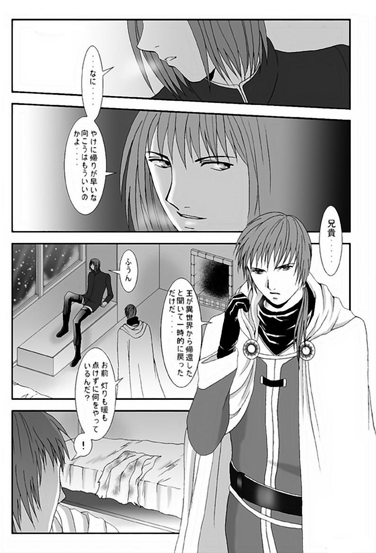 第8話・巡り(1)