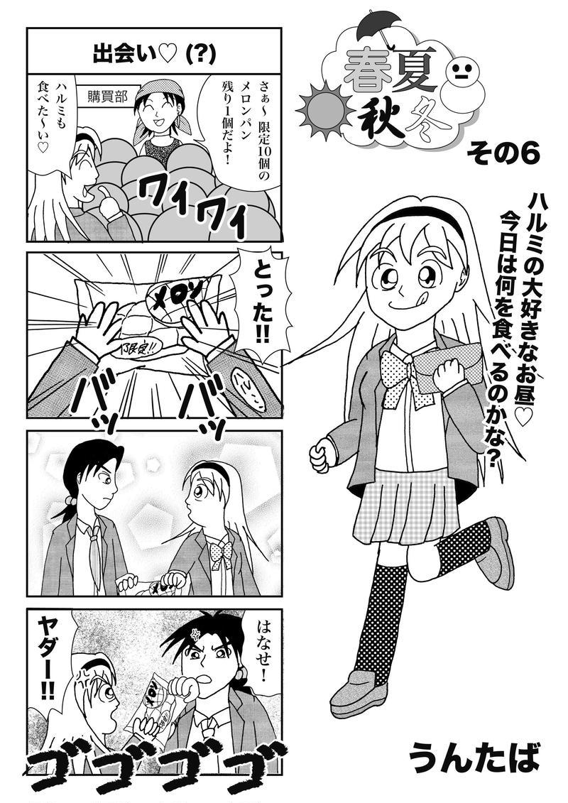 その6_出会い♡??