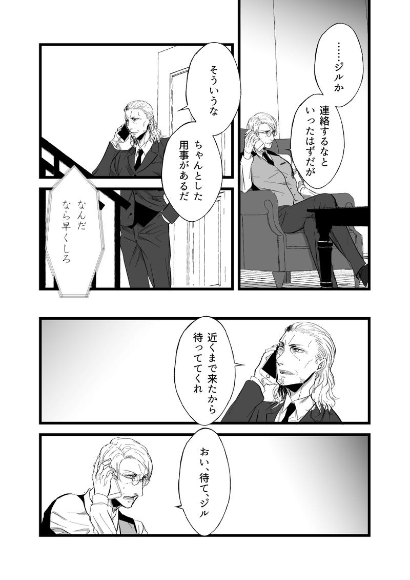 【BL】一話:過去と師匠