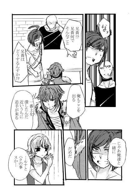 三話(五)