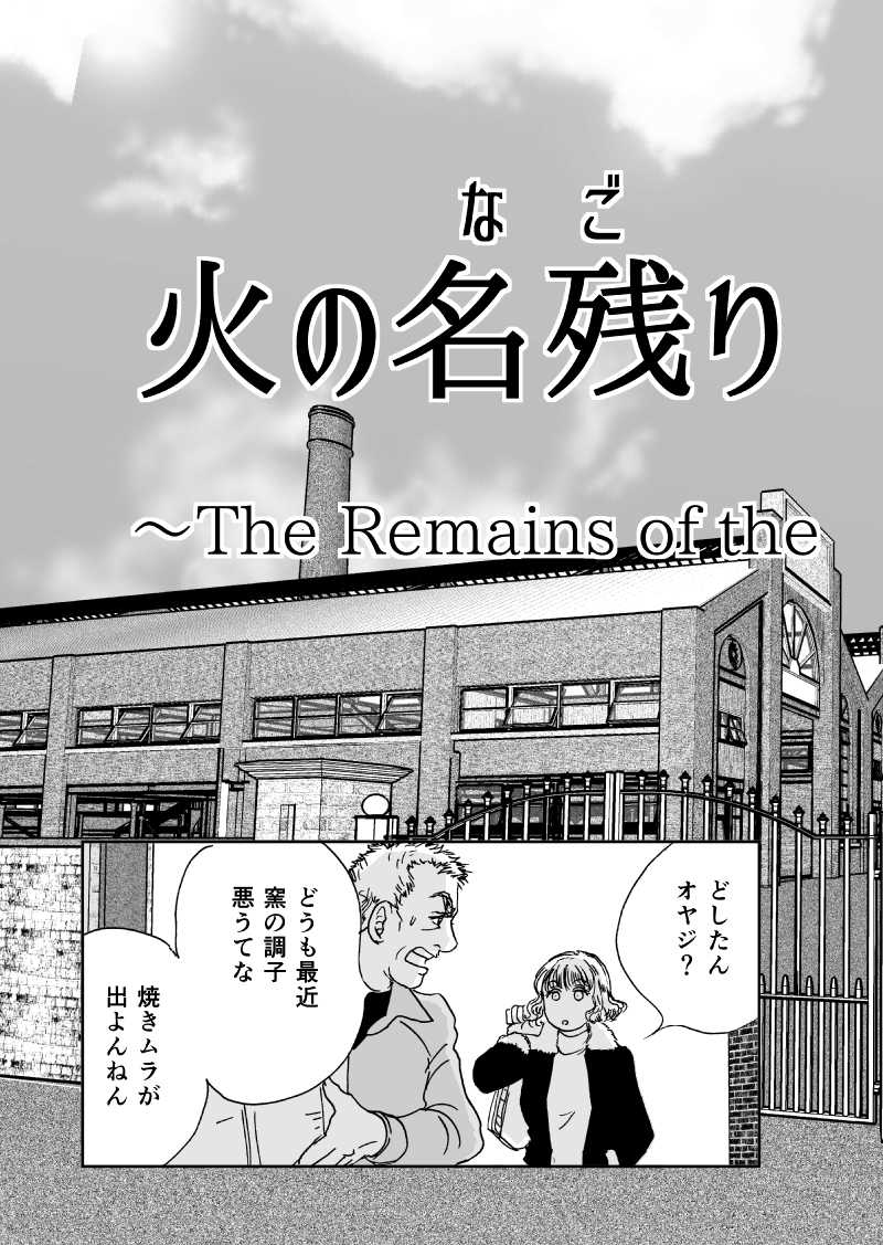 番外編火の名残りTheRemains of the embers