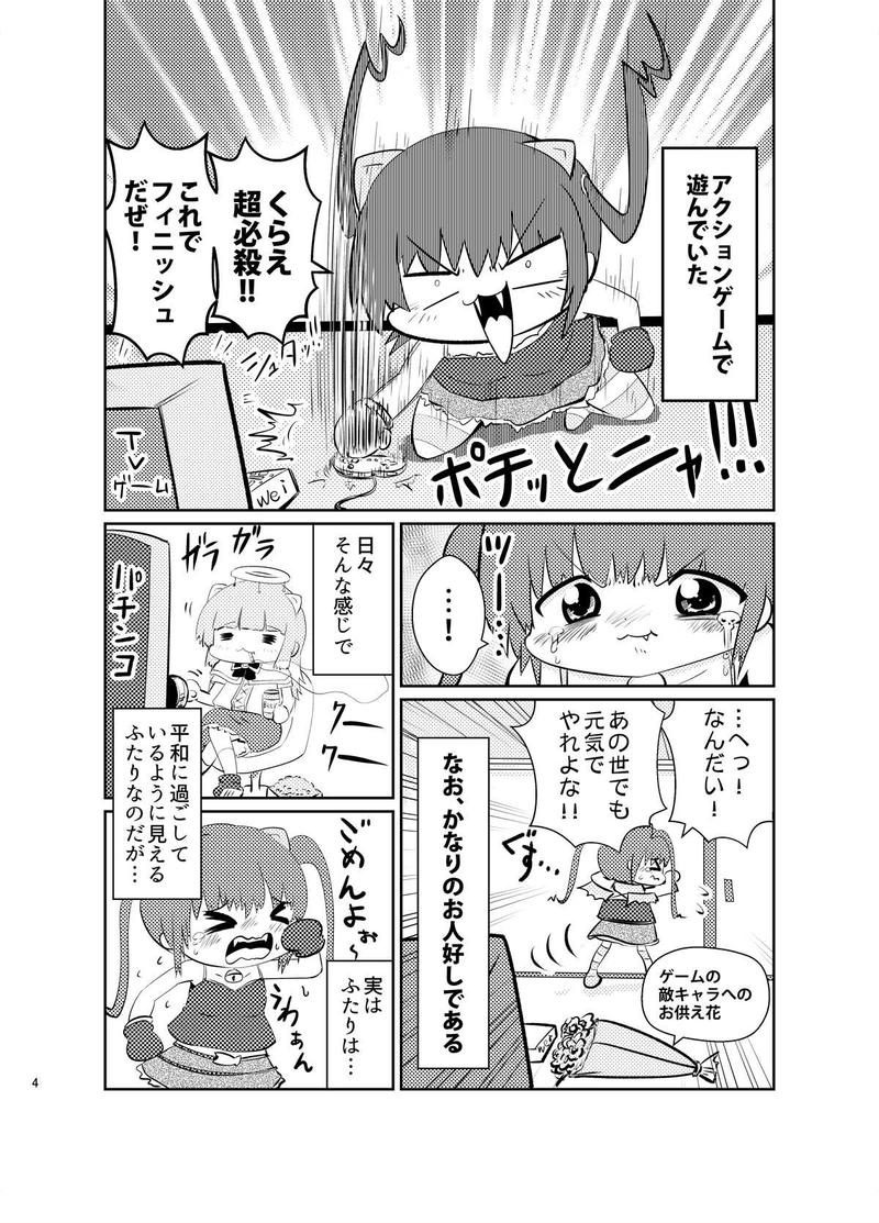 ニャンニャコパラダイス 2話