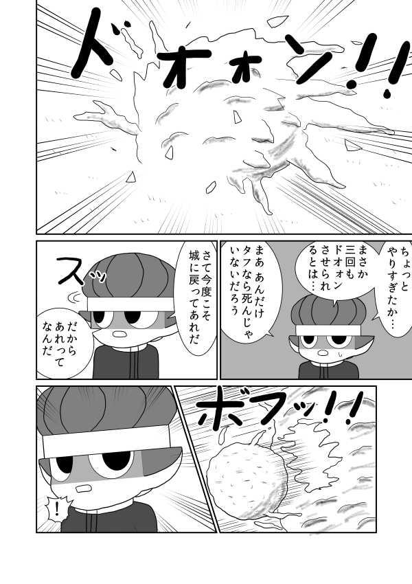 第七魔「魔王対武闘家」