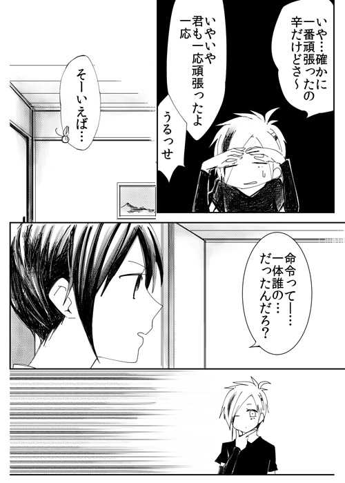 No.38「小休憩」