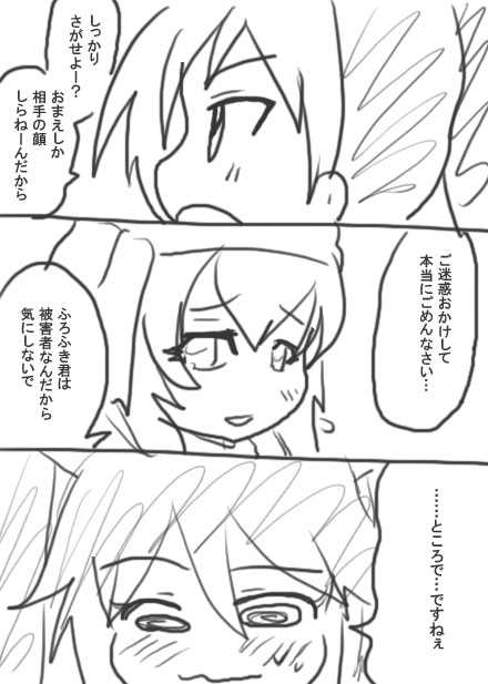19話・らくがき漫画