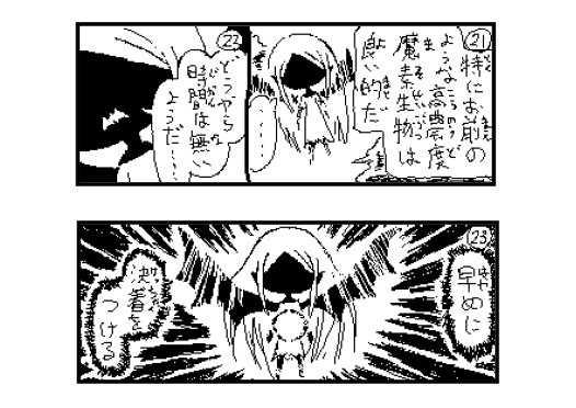 第87話 謎の剣
