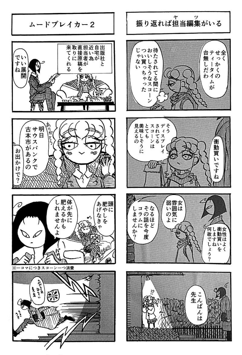 レディーRはおしゃまさん【読み切り】