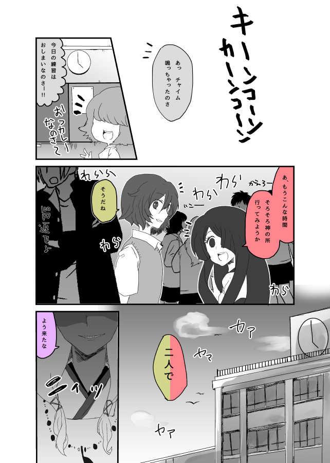 九月の章③