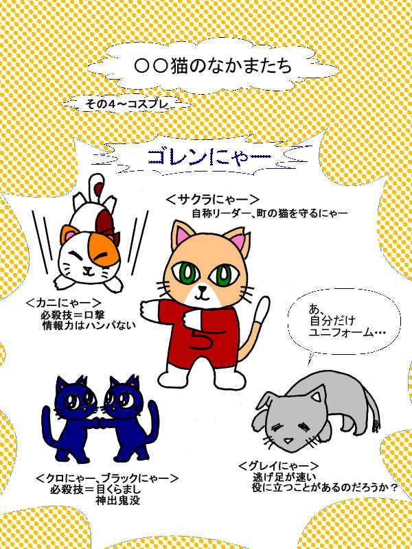 〇〇猫のなかまたち~サクラカットネコの日々 その6