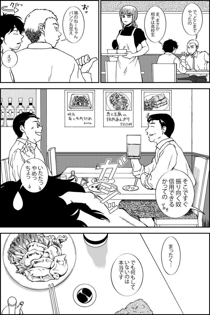 続編第十四話『すくんではならない』