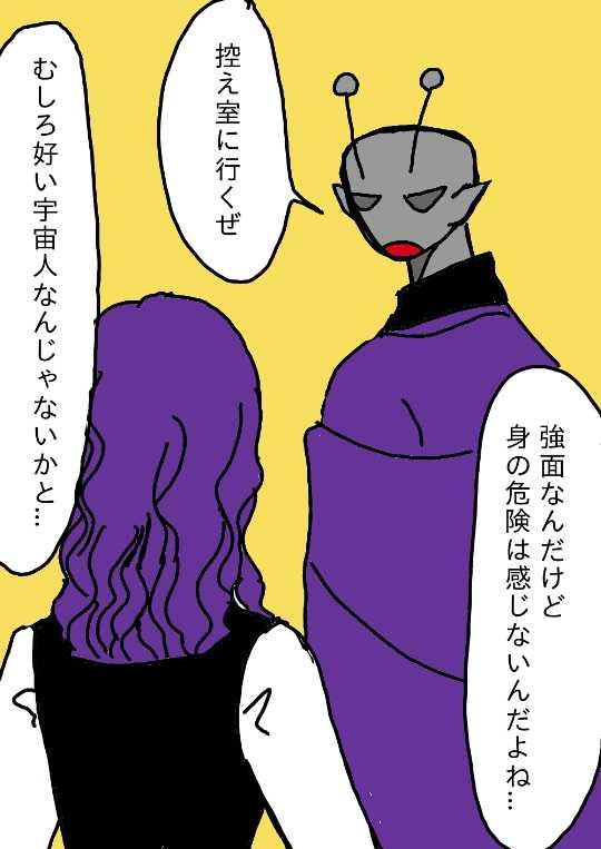 ヴァンパイア星人62