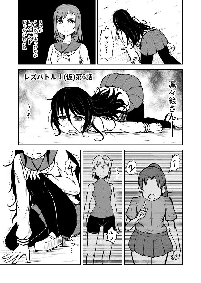 謎レズバトル漫画 第6話