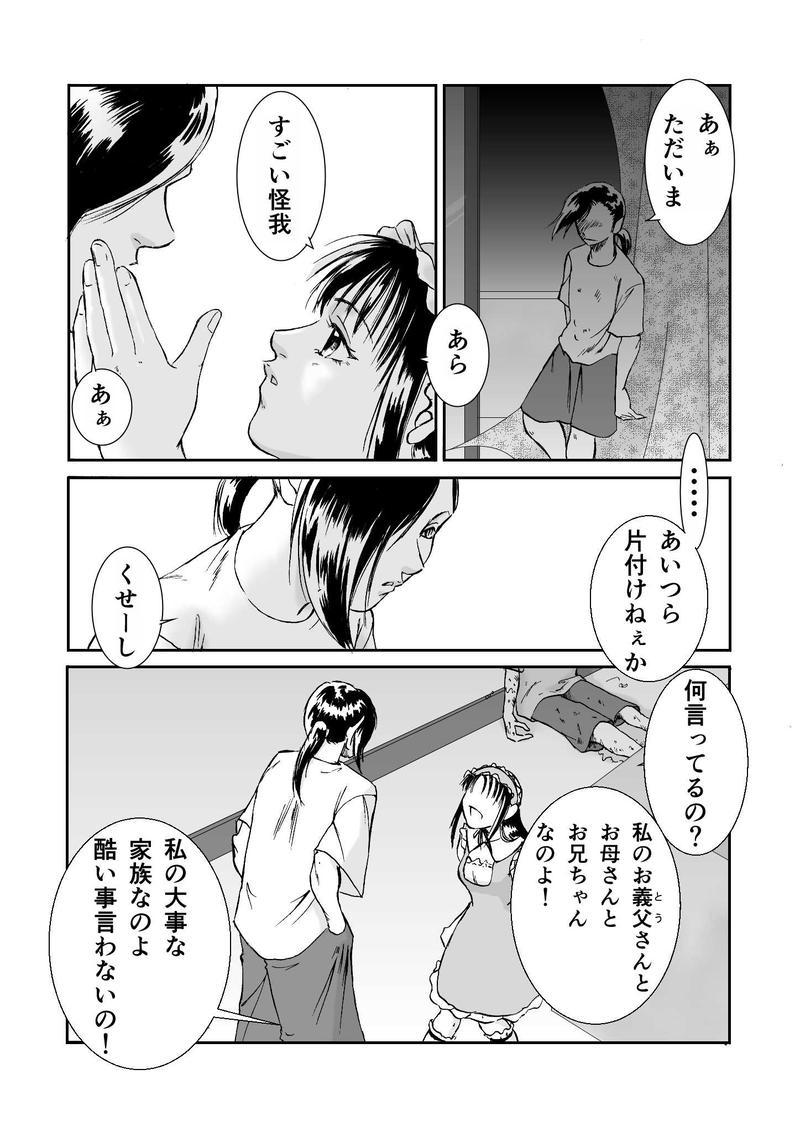 青の幻獣 第八話