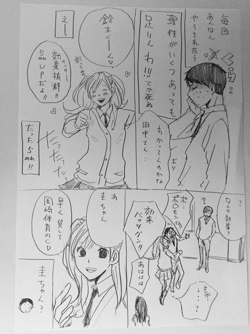 鈴木くんと田中さん6  恋が始まる