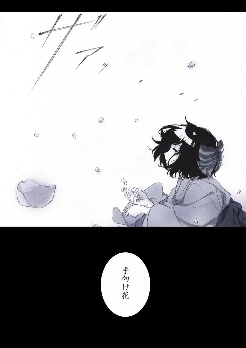 番外編|散兵線の花と散る