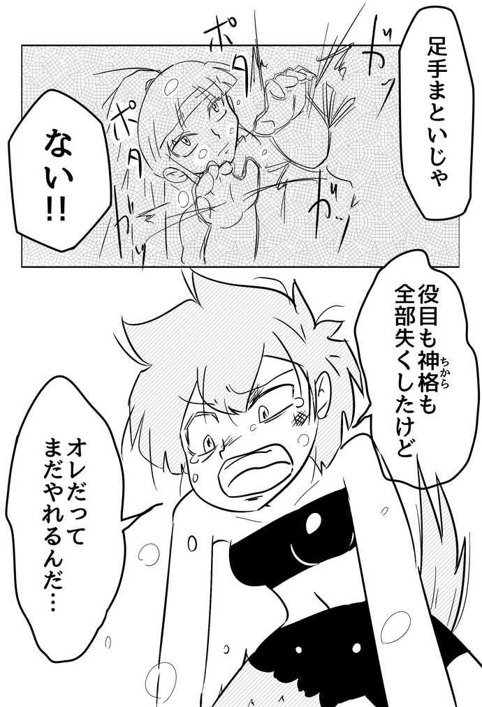 4話 アオとミヨシ