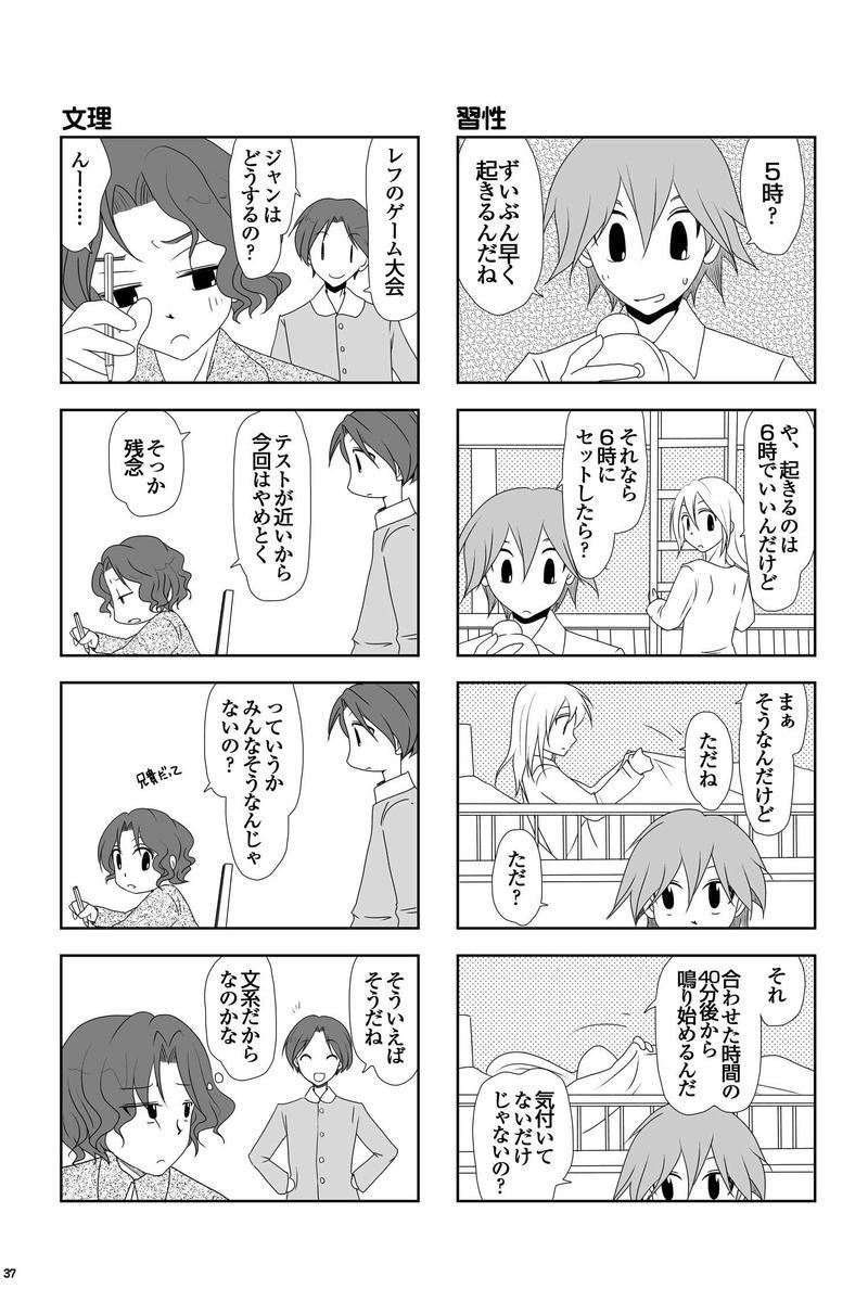 act4 大山鳴動