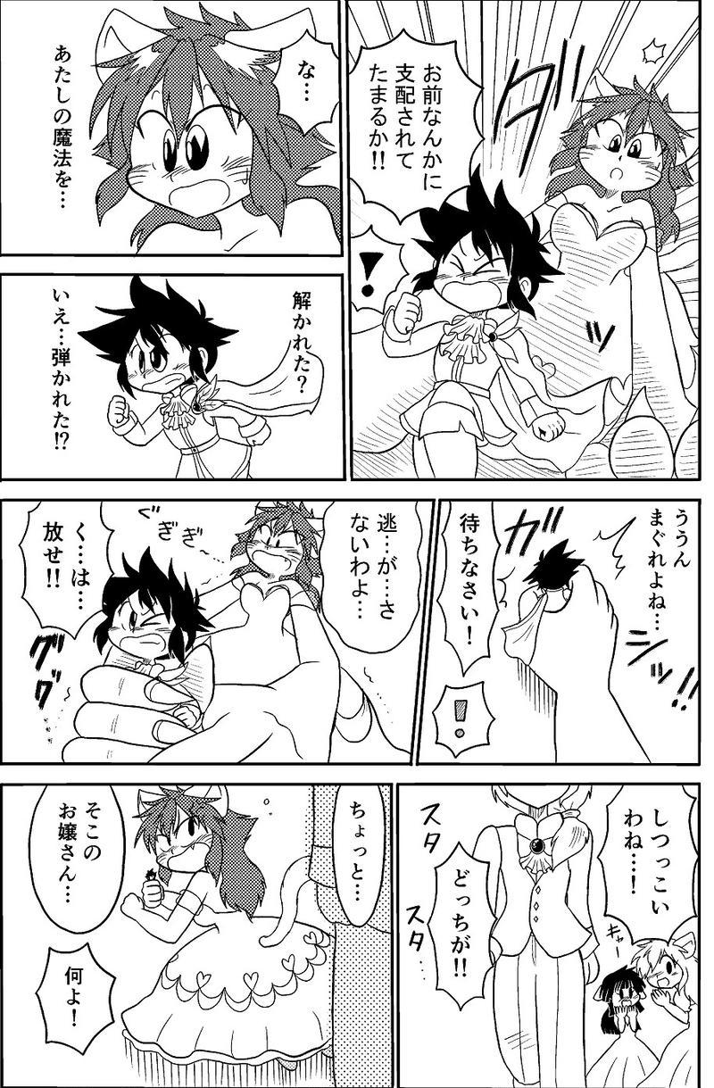 13.開幕!舞踏会