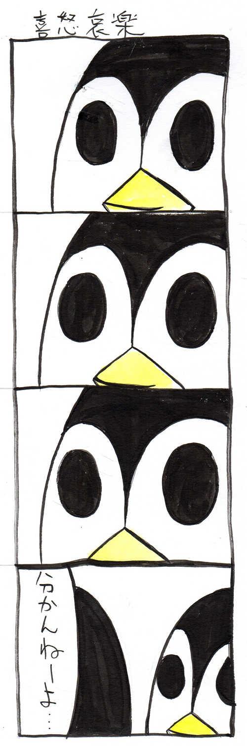 深夜のペンギン小屋・第一羽