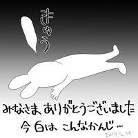 しろ☆電子書籍配信中