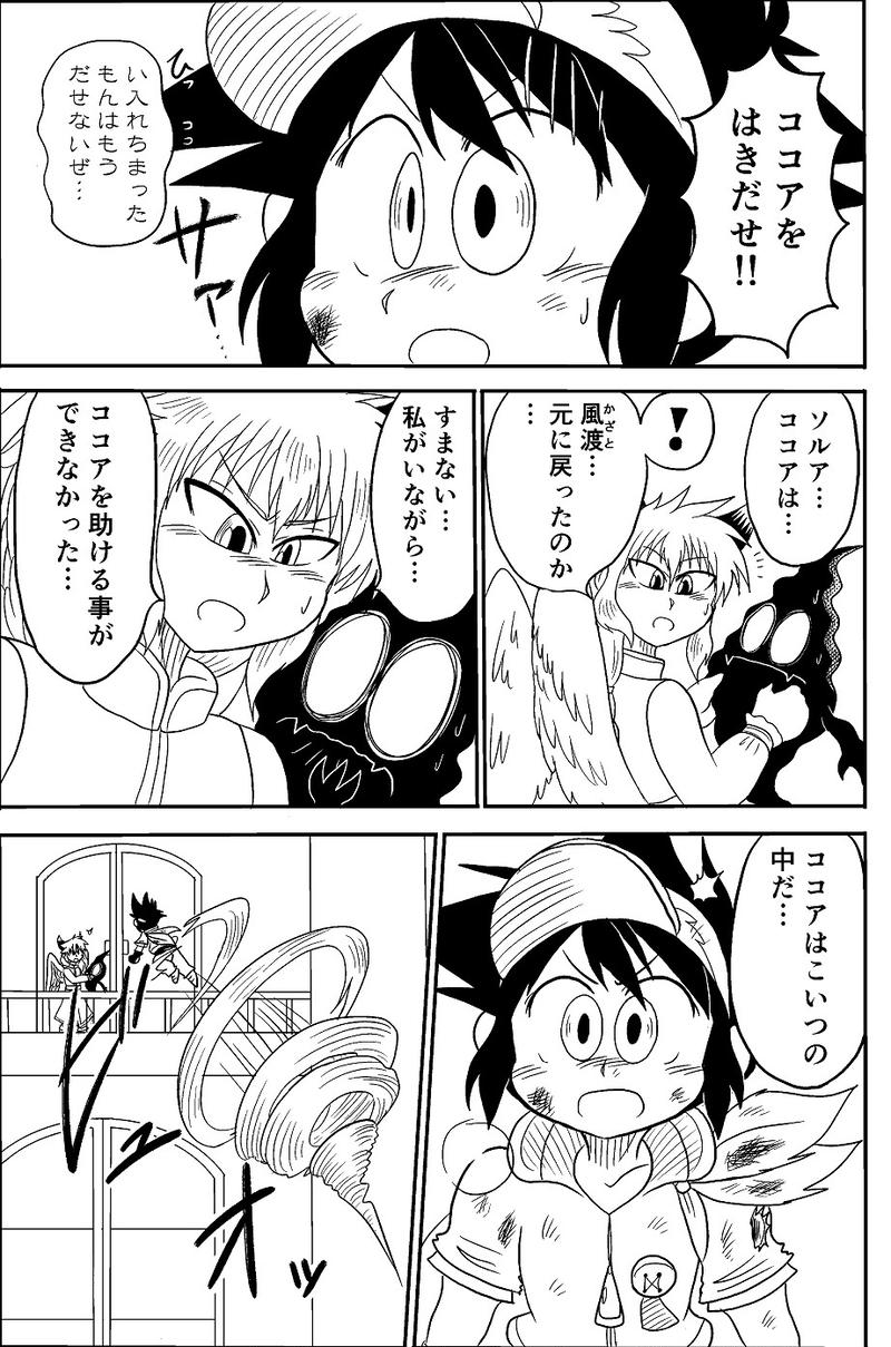 18.決着(後編)