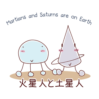 火星人と土星人 第555話