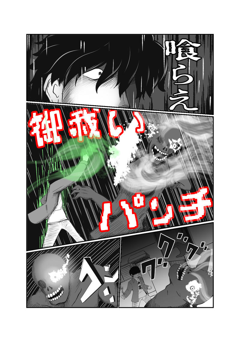 抱擁する鬼火(6)
