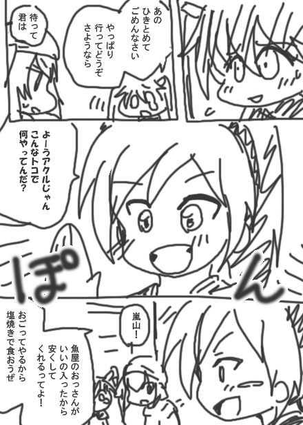 17話・らくがき漫画