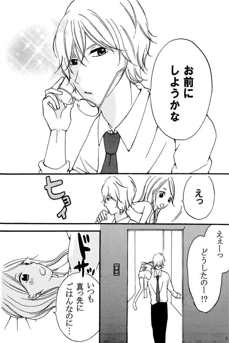 番外編~永井先生の私生活1~