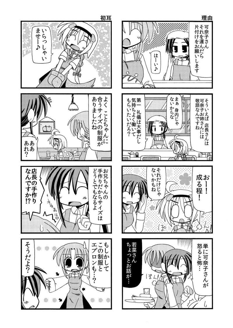 『第2.5話 店員の可奈子さん』