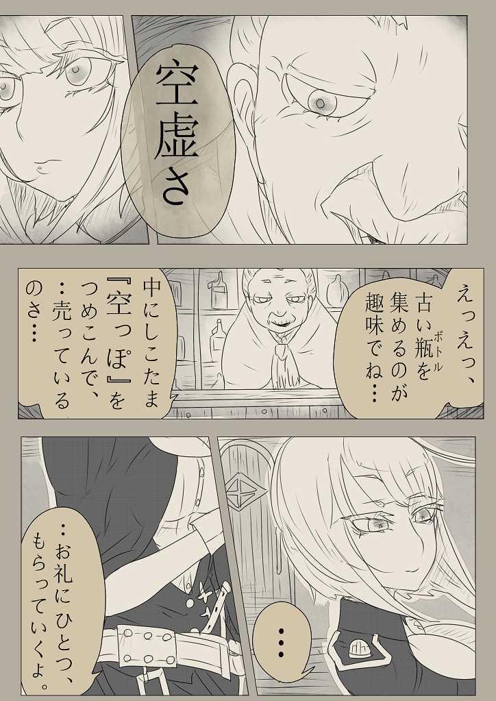 第七話「喫茶ノワール(前編)」