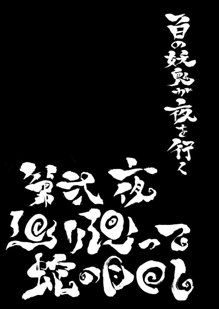 【第弐夜】廻り廻って蛇の目回し ①