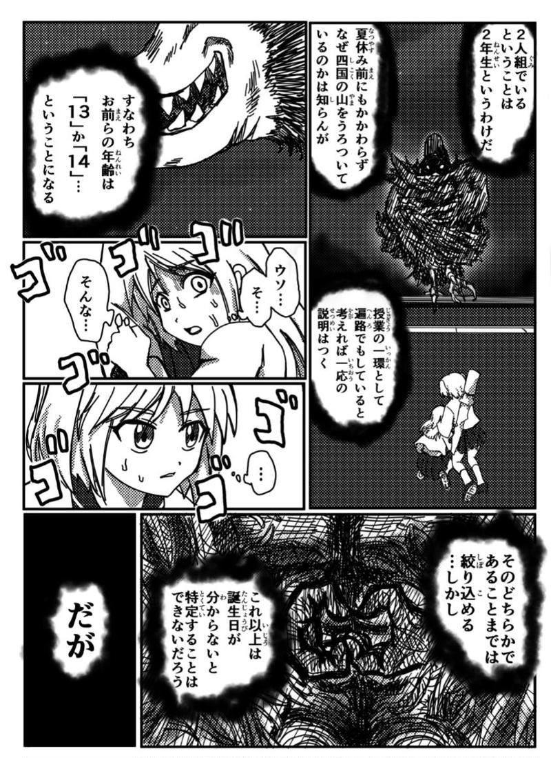 紗都迦巡礼譚 第9話